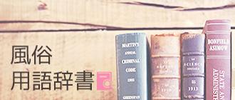 風俗用語辞書