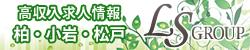 柏・小岩・松戸 高収入求人情報 LSグループ
