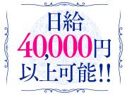 松戸人妻花壇_日給40,000以上可能!!